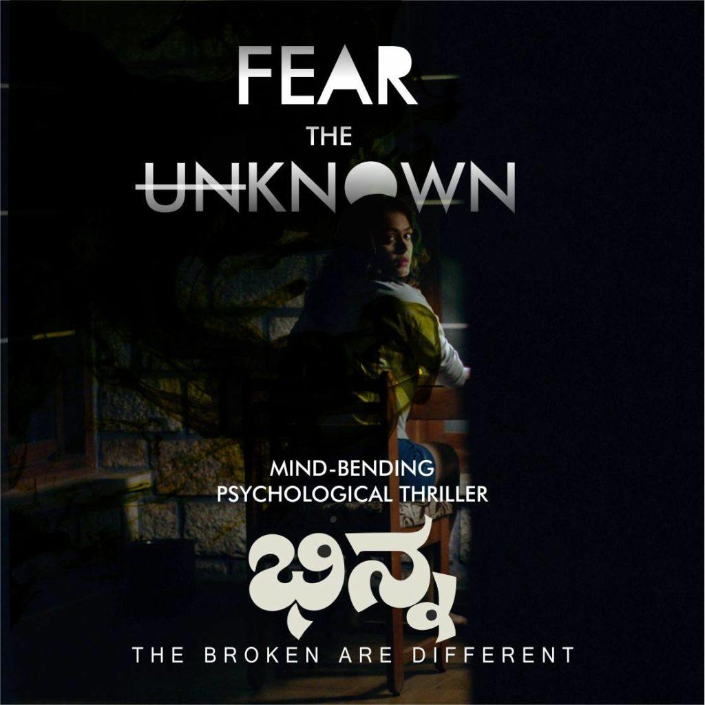 Bhinna kannada movie marketing